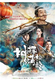 The Knight of Shadows: Between Yin and Yang (2019) 720p
